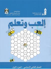 al3abwat3alam-2