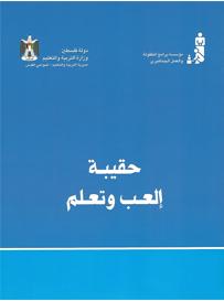 al3abwat3alam